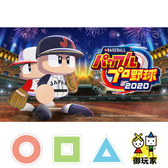 預購 PS4 eBASEBALL 實況野球 2020 日文版 7/9發售
