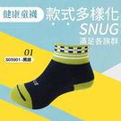 Snug 健康童襪 除臭襪 襪子 黑紅 嬰兒 寶寶襪 學步襪 Snug襪子 除臭抗菌 短襪 S05901