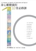 身心靈健康的10堂必修課(新2017版)