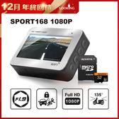 【LOOKING】SPORT168 AHD1080P WIFI版 機車行車記錄器 Gogoro行車紀錄器 前後雙錄鏡頭