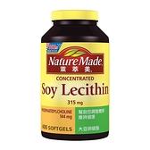 Nature Made 萊萃美 大豆卵磷脂膠囊 400粒/瓶◆德瑞健康家◆