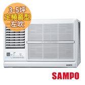 【SAMPO聲寶】3-5坪左吹CSPF定頻窗型冷氣AW-PC22L