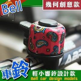 金德恩 台灣製造 卡通幾何圖形鈴噹/ 迷你車鈴/ 超響車鈴