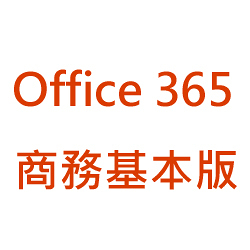 Office 365 商務基本版 (Office 365 Business Essentials)