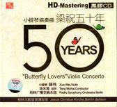 【停看聽音響唱片】【CD】梁祝五十年