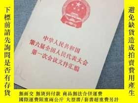 二手書博民逛書店中華人民共和國第六屆全國人民代表大會罕見第一次會議文件彙編Y23
