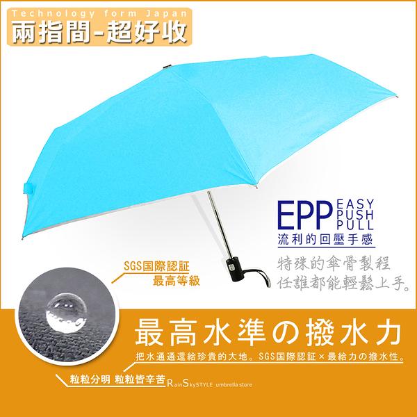 【LeDry】EPP-超好收自動傘_SGS最高認證超撥水 /陽傘洋傘折傘防風傘雨傘撥水傘+1