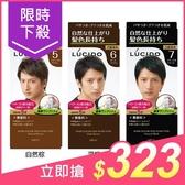 日本 LUCIDO 按壓式染髮霜(50gx2) 4款可選【小三美日】$380