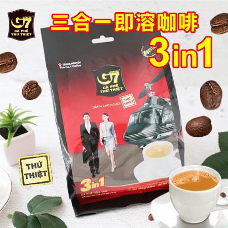 越南 G7 三合一即溶咖啡 (袋裝) 16gx20入 三合一 即溶咖啡 咖啡 即飲 隨手包 沖泡飲品