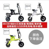 機車 迷你摺疊電動車自行車小型成人摩托代步雙人代駕電瓶車 NMS 樂活生活館