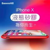 Baseus倍思 蘋果iPhone7 8 X  Xs Xr XsMax原生液態矽膠手機殼 保護殼 防摔殼 軟殼 保護套