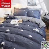 北極絨純棉四件套全棉雙人1.8m床上用品宿舍被套床單三件套1.5米 igo聖誕狂歡購物節