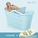 成人浴桶大人洗澡盆全身泡澡桶家用沐浴桶塑料浴缸大號加厚浴盆 WD 遇見生活