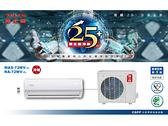 ↙0利率↙ MAXE萬士益 12-13坪 R410a 1級省電 變頻冷暖分離式冷氣MAS-72MV/RA-72MV【南霸天電器百貨】