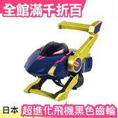 【小福部屋】日本 TAKARA TOMY 鐵道王國 新幹線 變形火車機器人 超進化大飛機 黑色齒輪