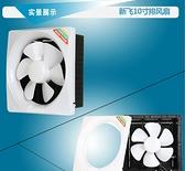 新飛換氣扇窗式排風扇家用油煙抽風機廚房衛生間排氣扇10寸單向『潮流世家』