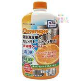 橘油液態洗衣槽專用清潔劑 洗衣槽去污(600ml)-AE【K4005638】
