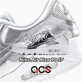 Nike 休閒鞋 Wmns Air Max 90 SP Metallic Silver 銀 白 女鞋 運動鞋【ACS】 CQ6639-001
