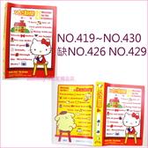 二手商品賠錢特價出清-SANRIO草莓月刊夾-含草莓月刊2002年12月~2003年11月-缺2003年7月跟2003年10月