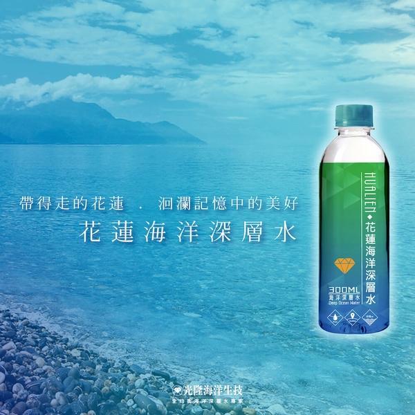 【光隆生技】花蓮七星潭海洋深層水300ml(24入/箱)