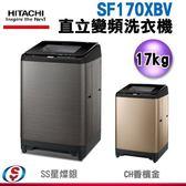 【信源】17公斤 HITACHI日立美型直立變頻+尼加拉飛瀑洗衣機 SF170XBV