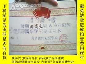 二手書博民逛書店騁請書罕見1964年瀋陽6716 瀋陽 出版1964