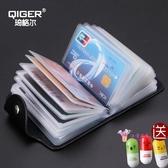 卡包 大容量卡包男真皮質銀行信用卡套多卡位女卡片包名片夾薄小駕駛證 6款