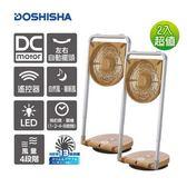 日本品牌DOSHISHA 摺疊風扇 FLS-252D NWD(兩入超值組)