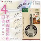 【日本PASTO】4入不銹鋼量杯組(V-...