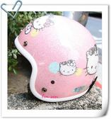 Hello Kitty金蔥安全帽,808/粉
