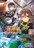 劇場版Sword Art Online刀劍神域-序列爭戰-(3)