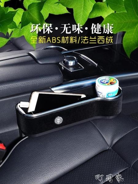 汽車座椅縫隙儲物盒車載夾縫收納盒車內用品大全裝飾置物盒整理箱 【618特惠】