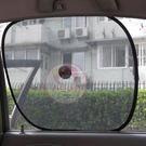 車用遮陽板/網紗避光隔熱簾(2入+4個吸...