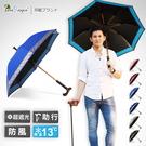 【JOANNE就愛你】分離式降溫黑膠休閒自動直立傘助步晴雨傘/雙中棒手把A6269