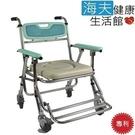 【海夫健康生活館】富士康 鋁合金 帶輪 收合式 洗澡 便盆 兩用椅