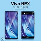 Vivo NEX 雙螢幕版 鋼化玻璃 9H 玻璃貼 貼膜 非滿版 螢幕 後貼 前貼 背貼 保護貼 螢幕保護膜