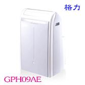 GREE 格力 3-5坪 移動式冷暖空調機 GPH09AE ◆適用3-5坪免安裝◆冷暖型◆電壓110V 移動式冷氣