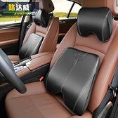 汽車頭枕腰靠套裝寶馬車載用品四季舒適記憶棉靠墊護頸枕車用靠枕-享家