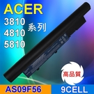 9CELL ACER 宏碁 高品質 日系電芯 電池 Aspire TimeLine 3810T 4810T 5810T