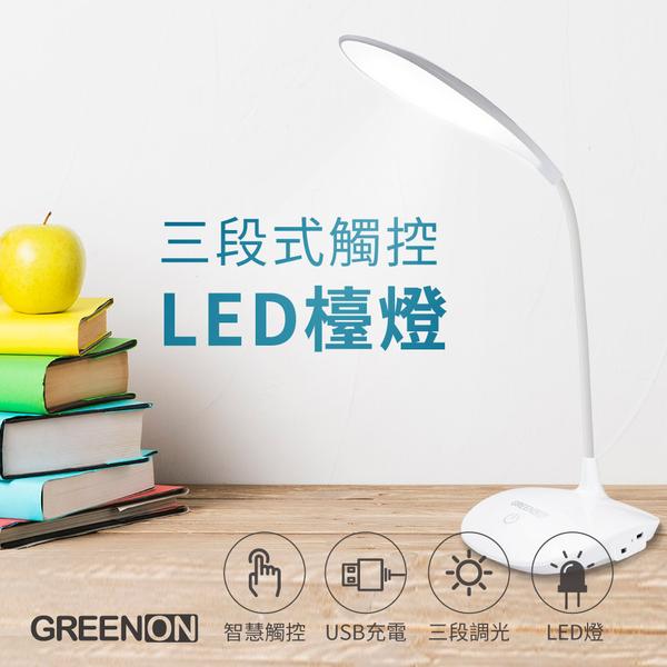 GREENON 三段式觸控LED檯燈(USB充電桌燈 床邊燈 可調整彎管)