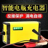 電瓶充電器12伏鉛酸蓄電池全自動通用型充電機 街頭布衣