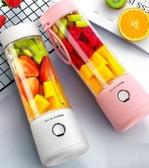 便攜式榨汁機家用水果小型電動榨汁杯充電迷妳炸水果汁機 夏季上新
