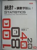 【書寶二手書T1/科學_KSB】統計,讓數字說話!_鄭惟厚, 墨爾