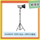 APUTURE 愛圖仕 AMARAN 200D LED燈 + 280CM燈架 輕便組