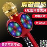 up 貓播 浪LIVE主播麥克風手機藍芽麥克風 無線藍牙家用唱歌OPPO蘋果通用音響一體話筒