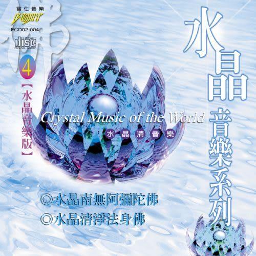 水晶音樂系列 水晶音樂版 4 CD (音樂影片購)