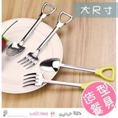 創意園藝造型不鏽鋼餐具 鐵鍬造型湯匙叉子 大尺寸