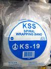 [ 中將3C ]   捲式結束帶KS-1...