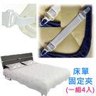 居家 床單床墊固定夾(一組4入) 彈性布帶【PMG130】SORT