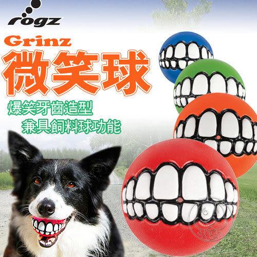 【 zoo寵物商城】美國《rogz》彈力益智微笑球 (直徑4.9cm)